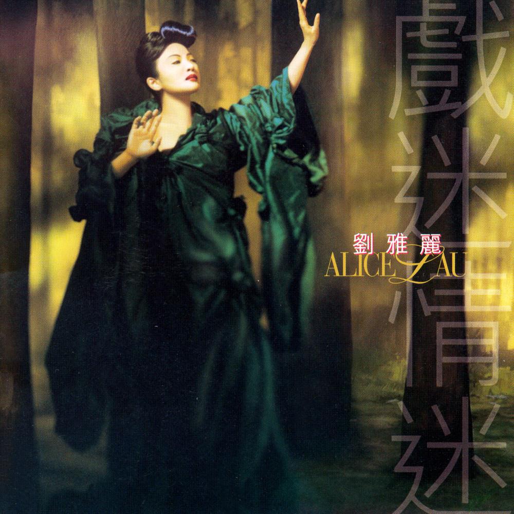 Mi Shi 1995 Alice Lau