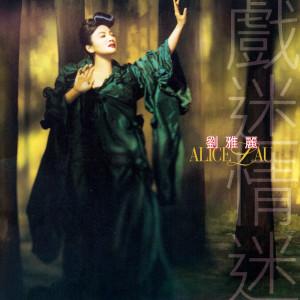 戲迷情迷 1995 劉雅麗