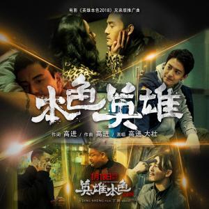 高進的專輯本色英雄 - 電影 (英雄本色2018) 兄弟版推廣曲