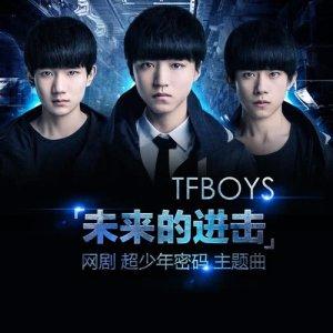 "TFBOYS的專輯未來的進擊 (網路劇""超少年密碼""主題曲)"