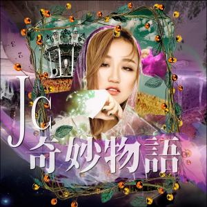 JC 陳詠桐的專輯奇妙物語