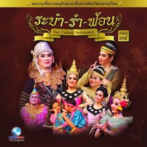 Album Thai Traditional Dance Music, Vol. 34 from Ocean Media