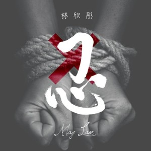 林欣彤 Mag Lam的專輯忍