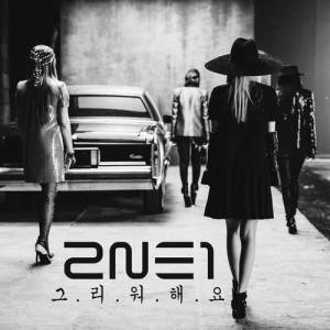 2NE1的專輯Missing You