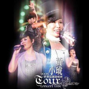 黃小琥的專輯2008黃小琥世界巡迴演唱會 Live