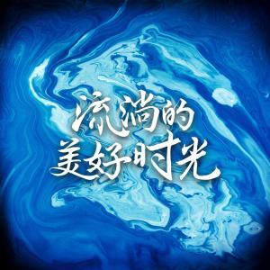 林宥嘉的專輯電視劇《流淌的美好時光》影視原聲大碟