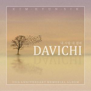 """the late Kim Hyun-sik's 30th Anniversary Memorial Album """"Making Memories"""" Part 2 dari Davichi"""