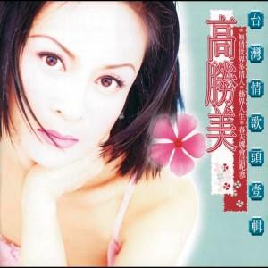Cruel World 1995 Sammi Kao (高胜美)
