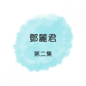 鄧麗君的專輯鄧麗君, 第二集