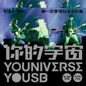 宇宙人的專輯你的宇宙YOUNIVERSE YOUSB 宇宙人第一次登陸台北小巨蛋 萬人現場全紀錄 Audio Live
