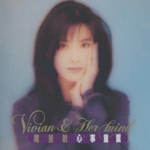 Xin Shi Zhong Zhong 1993 Vivian Chow Wai Man (周慧敏)