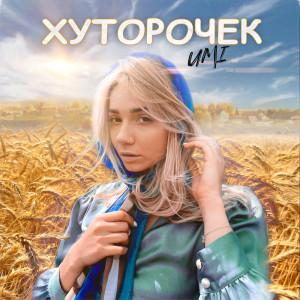 Album Хуторочек (Explicit) from Umi