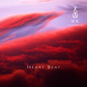 喜多郎的專輯Celestial Scenery: Heart Beat, Volume 10