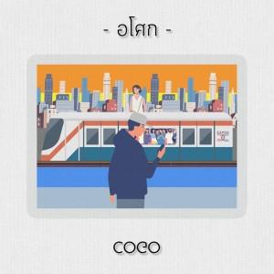 อัลบัม อโศก - Single ศิลปิน COGO
