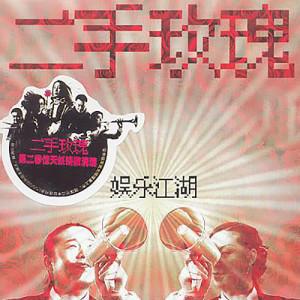 二手玫瑰(Second Hand Rose)的專輯娛樂江湖
