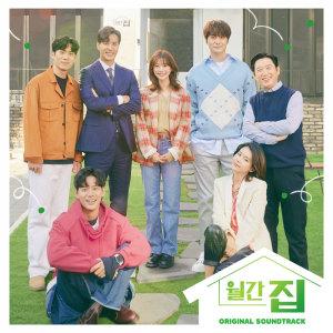 อัลบัม Monthly magazine home Special (Original Television Soundtrack) ศิลปิน Korean Original Soundtrack