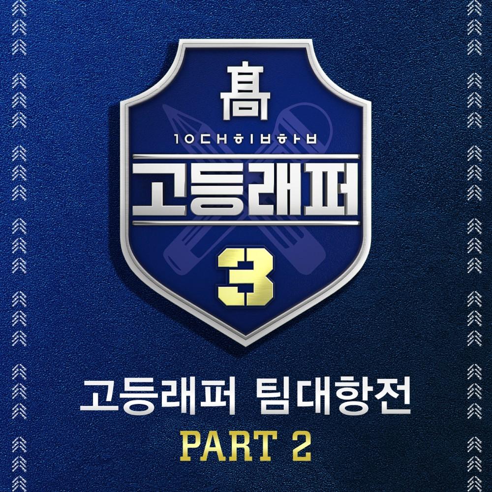 School Rapper3 Team-Battle, Pt. 2