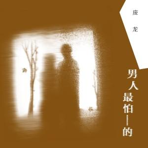 龐龍的專輯男人最怕的 (Dj陽少版)
