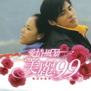 Album 愛情風暴-美麗99 from 窦智孔