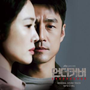 Album UNDERCOVER Special (Original Television Soundtrack) from Korean Original Soundtrack