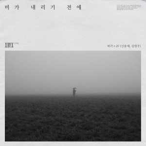 X by X [Memory] dari Huh Gak