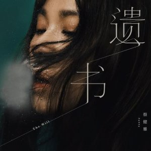 蔡健雅的專輯遺書