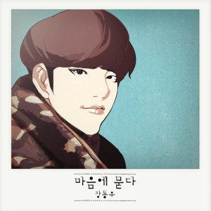 อัลบัม Can't let go ศิลปิน Jang Dong Woo (INFINITE)