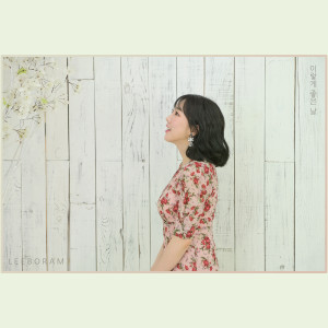 李寶藍的專輯Great Day