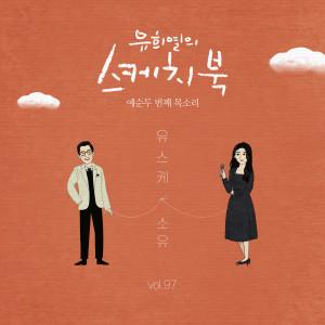 อัลบัม [Vol.97] You Hee yul's Sketchbook : 62th Voice 'Sketchbook X SOYOU' ศิลปิน Soyou