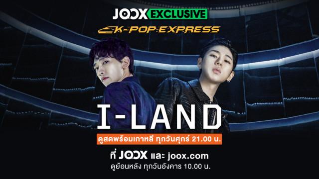 JOOX นำเสนอรายการ I- LAND ถ่ายทอดสดจากเกาหลีให้ชมฟรี  เตรียมพบกับ เรน , นัมกุงมิน และ ซิโค่