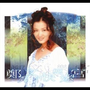 鄭秀文的專輯快樂迷宮 (華星40經典金唱片)