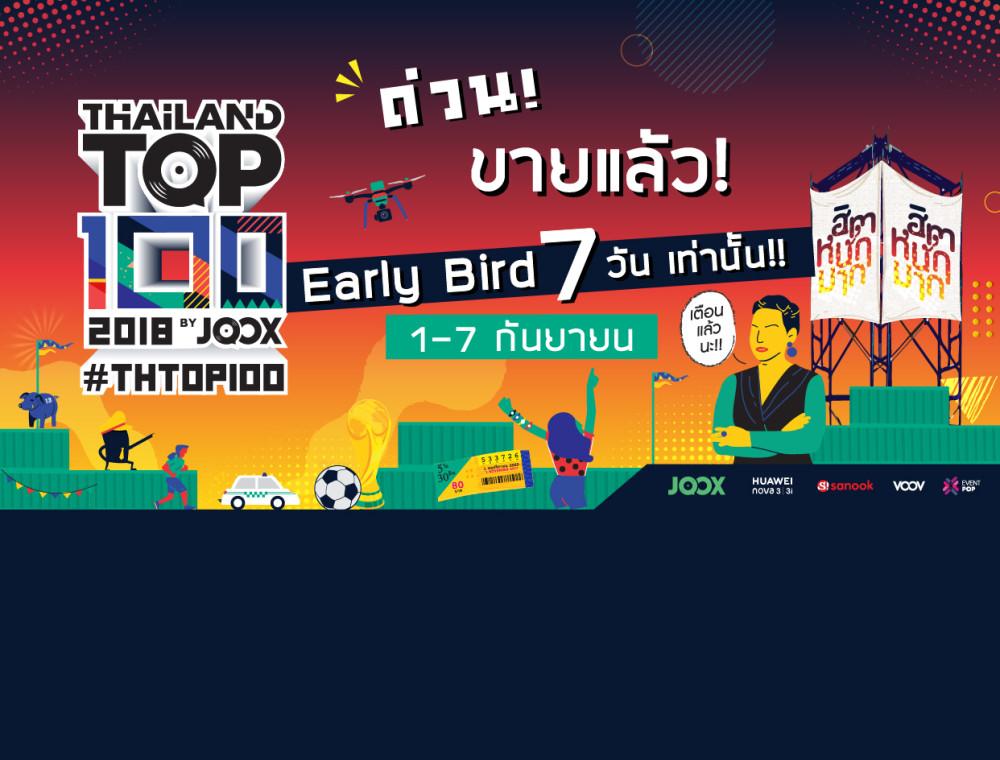 """ซื้อบัตรด่วน!!! คอนเสิร์ต ฮิต หนัก มาก! """"Thailand Top 100 by JOOX 2018"""""""