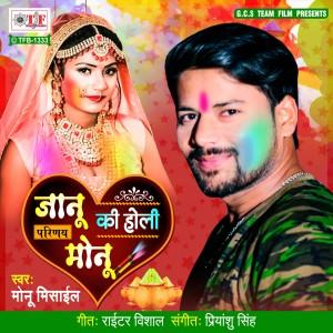 Album Jaanu Ki Holi Monu from Monu Misail