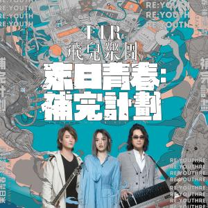 Listen to 星火 song with lyrics from 飞儿乐团