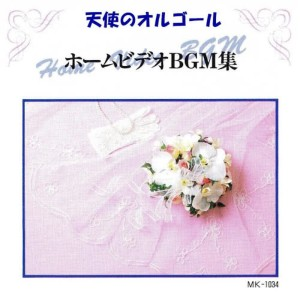 Angel's Music Box的專輯Home Video Bgm Collection