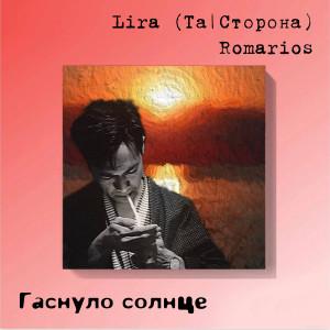 Album Гаснуло солнце from Lira