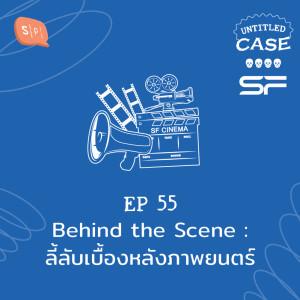 อัลบัม EP.55 Behind the Scene: ลี้ลับเบื้องหลังภาพยนตร์ ศิลปิน Untitled Case [Salmon Podcast]