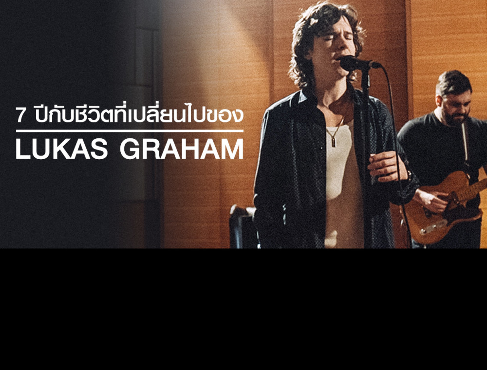 7 ปีกับชีวิตที่เปลี่ยนไปของ Lukas Graham