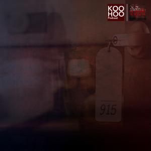 ดาวน์โหลดและฟังเพลง EP.60 ห้อง 915 พร้อมเนื้อเพลงจาก บันทึกหลอน [KOOHOO Podcast]