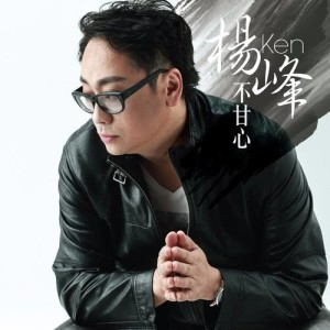 Album not resign from 杨峰