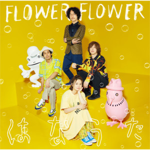 FLOWER FLOWER的專輯Hanauta