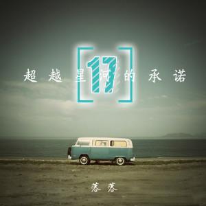 落落的專輯超越星河的承諾(十七)