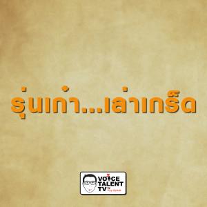 ฟังเพลงออนไลน์ เนื้อเพลง EP.19 ตำนานสยอง ฝังเสาหลักเมือง ฝังคนทั้งเป็น !!! (ประวัติศาสตร์ไทย) ศิลปิน รุ่นเก๋า...เล่าเกร็ด