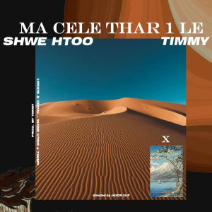 Listen to Ma Cele Thar 1 Le song with lyrics from Shwe Htoo