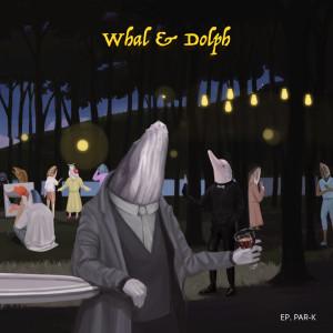 ฟังเพลงออนไลน์ เนื้อเพลง ไม่รู้ทำไม ศิลปิน Whal & Dolph