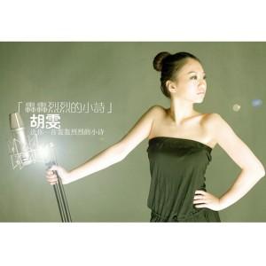 胡雯的專輯轟轟烈烈的小詩