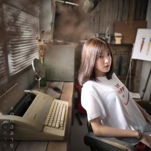 อัลบัม แตกสลาย Feat. GTK ศิลปิน Pinpin