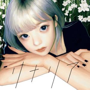 maruritoryuga的專輯Linaria