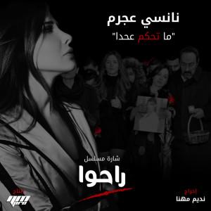Ma Te7kom dari Nancy Ajram
