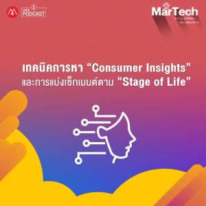 """ดาวน์โหลดและฟังเพลง EP.2 เทคนิคการหา """"Consumer Insights"""" และการแบ่งเซ็กเมนต์ตาม """"Stage of Life"""" พร้อมเนื้อเพลงจาก MarTech [Marketing Oops! Podcast]"""